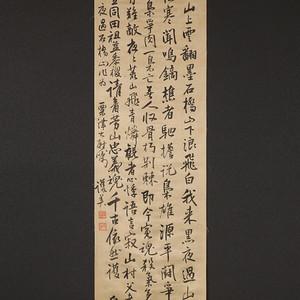 長岡護美,书法