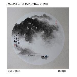 《云山仙境图》