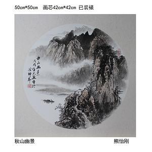 《秋山幽景图》