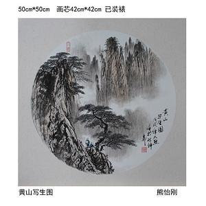 《黄山写生图》