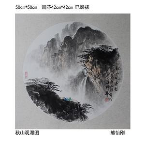 《秋山观瀑图》
