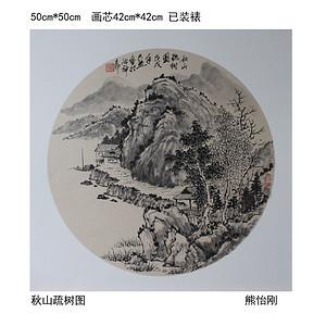 《秋山疏树图》