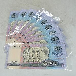 第四套1990年版壹佰元币九张