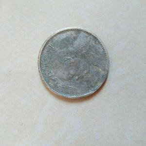 民国3年硬币一枚