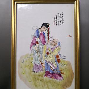 欧洲回流 民国 粉彩麻姑献寿瓷板
