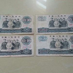 3版10元4张