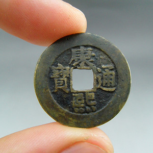 113.清代 康熙罗汉钱