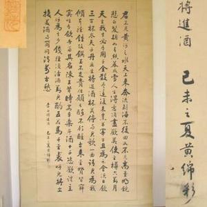 黄锦彩,书法