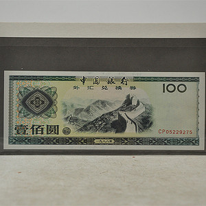 一九八八年版外汇兑换券壹佰圆币一张