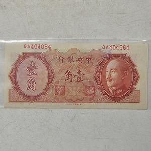 1946年壹角币一张