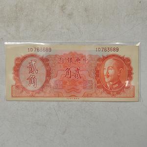 1946年贰角币一张