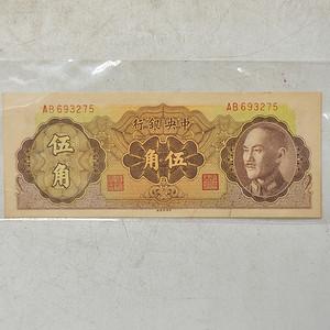1948年伍角币一张
