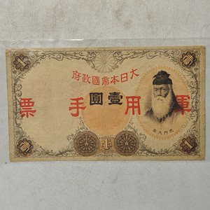 日本手票面值壹圆