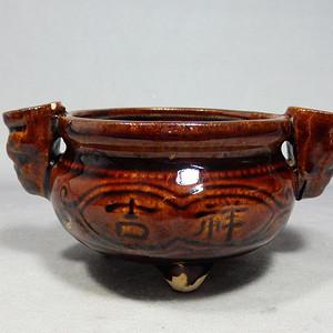 文革时期酱釉吉祥如意暗刻香炉