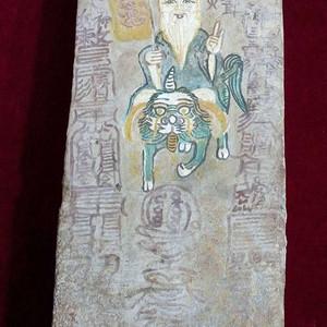 520 道教姜子牙符咒彩色老画像砖 精品