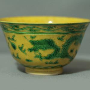 清代黄地绿龙寿字碗