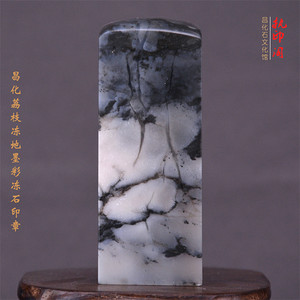 昌化荔枝冻地墨彩冻石印章