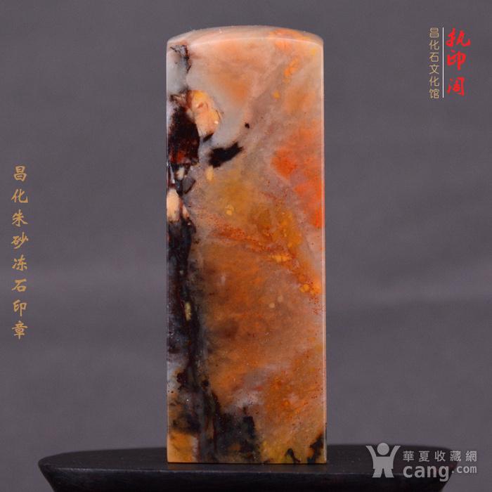 昌化朱砂冻石印章图3