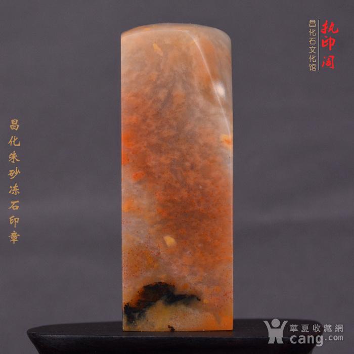 昌化朱砂冻石印章图5