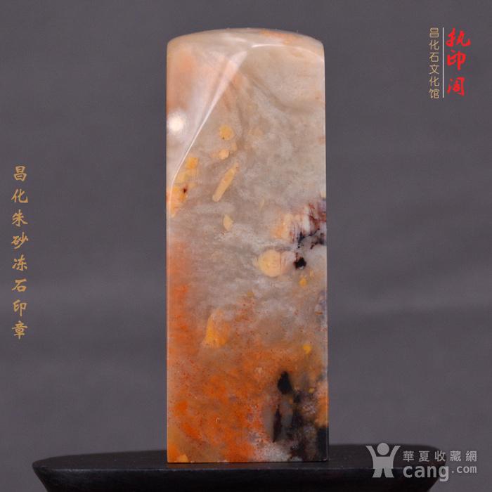昌化朱砂冻石印章图7