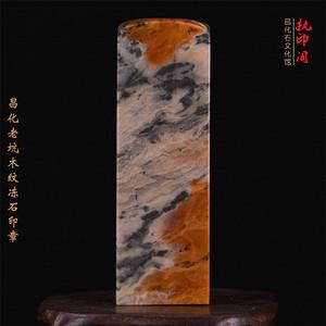 特价  昌化老坑木纹冻石印章