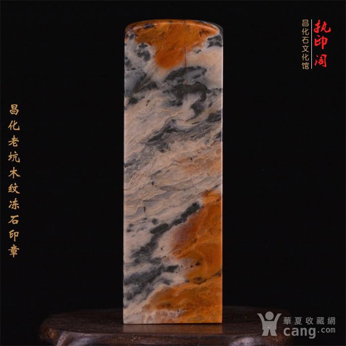 昌化老坑木纹冻石印章图1
