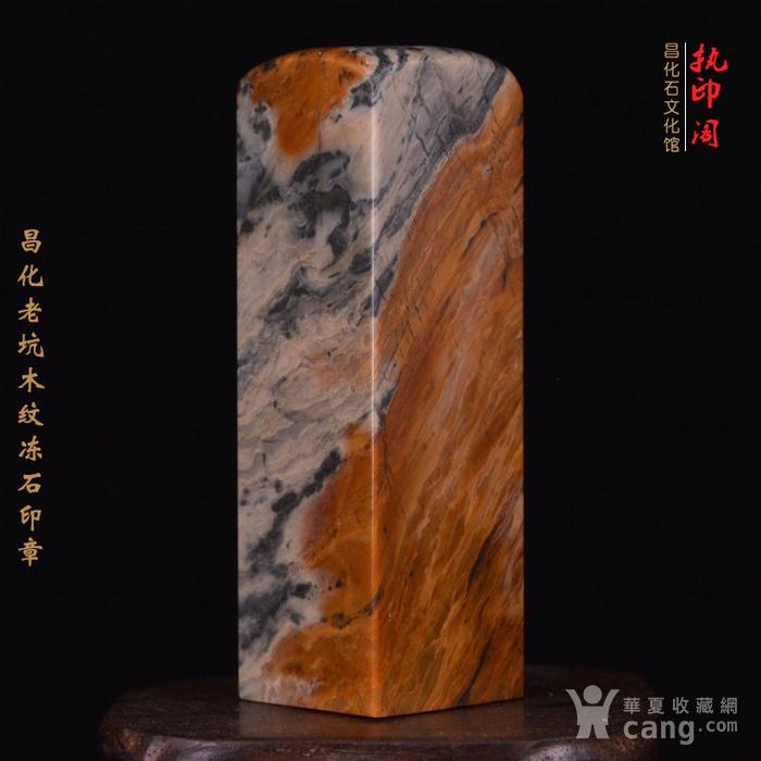 昌化老坑木纹冻石印章图2