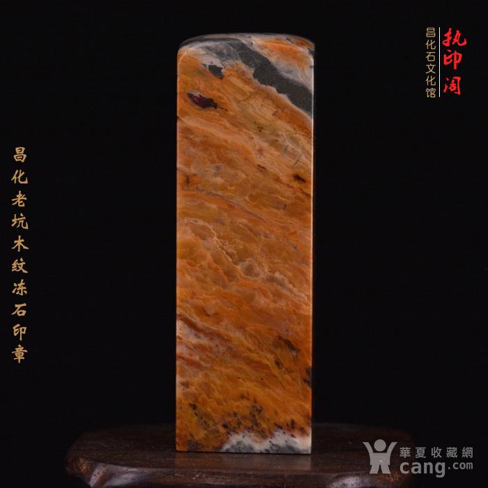 昌化老坑木纹冻石印章图5