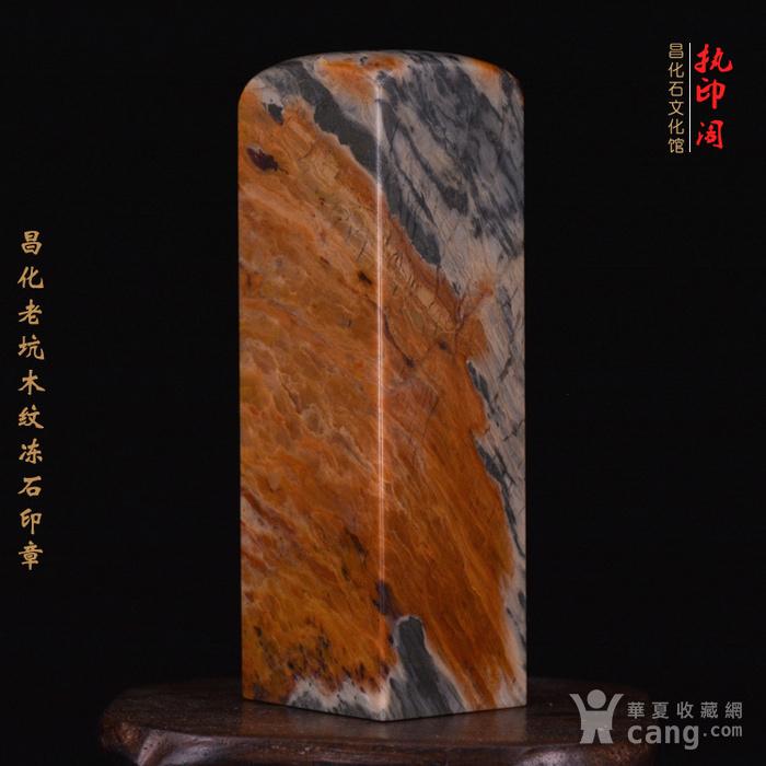 昌化老坑木纹冻石印章图6