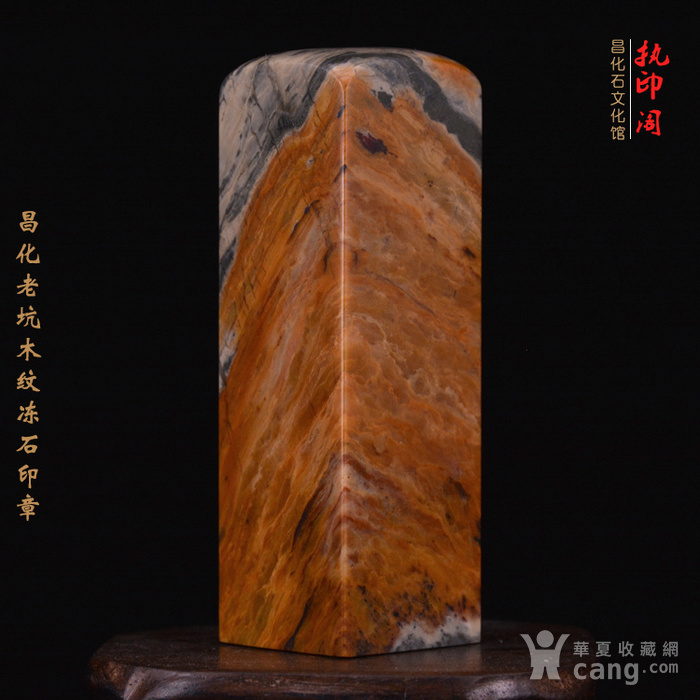 昌化老坑木纹冻石印章图4
