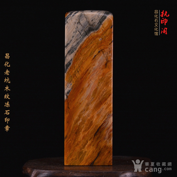 昌化老坑木纹冻石印章图3