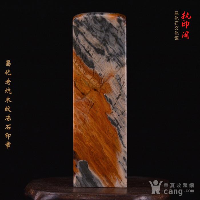 昌化老坑木纹冻石印章图7