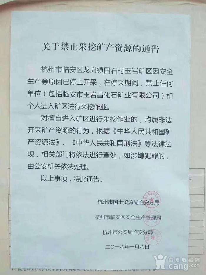 昌化三彩蚌花冻石印章图9