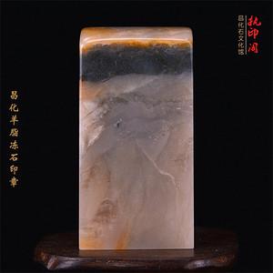昌化羊脂冻石印章