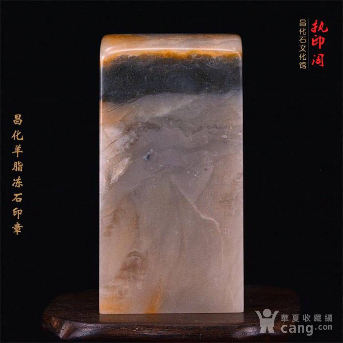 昌化羊脂冻石印章图1