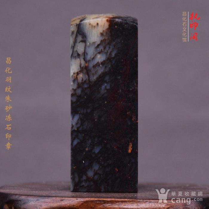 昌化羽纹朱砂冻石印章图3