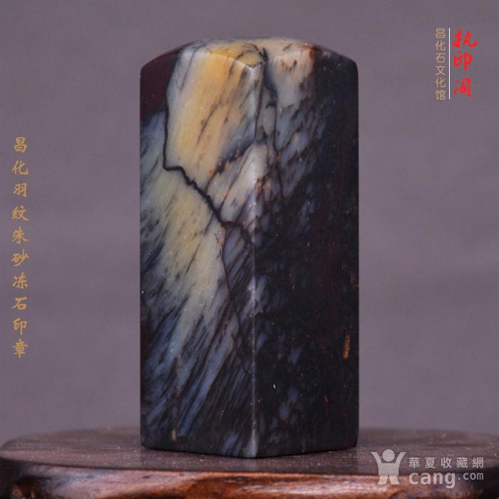 昌化羽纹朱砂冻石印章图2