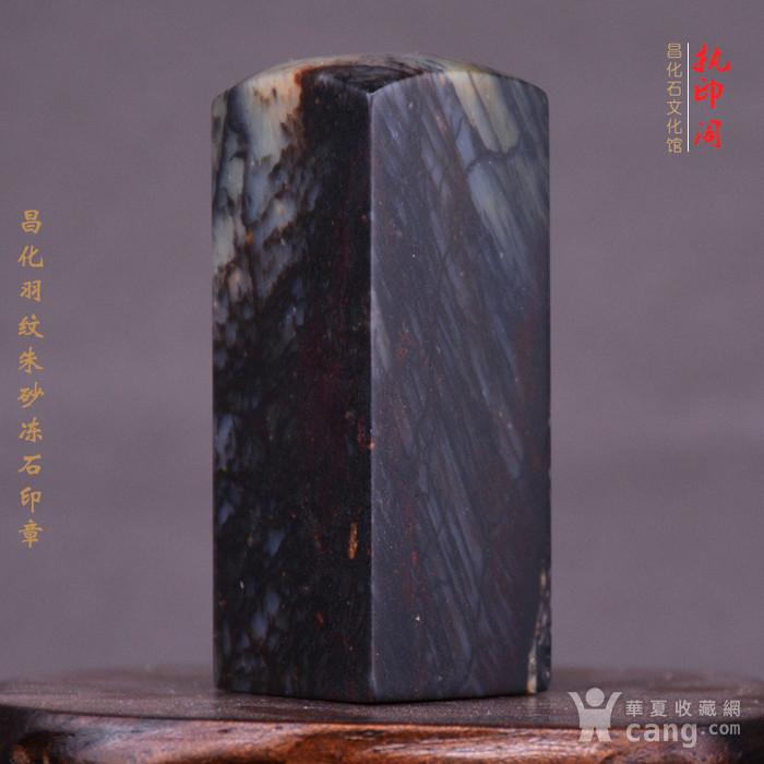 昌化羽纹朱砂冻石印章图4