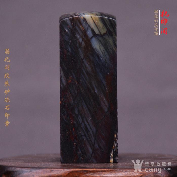 昌化羽纹朱砂冻石印章图5