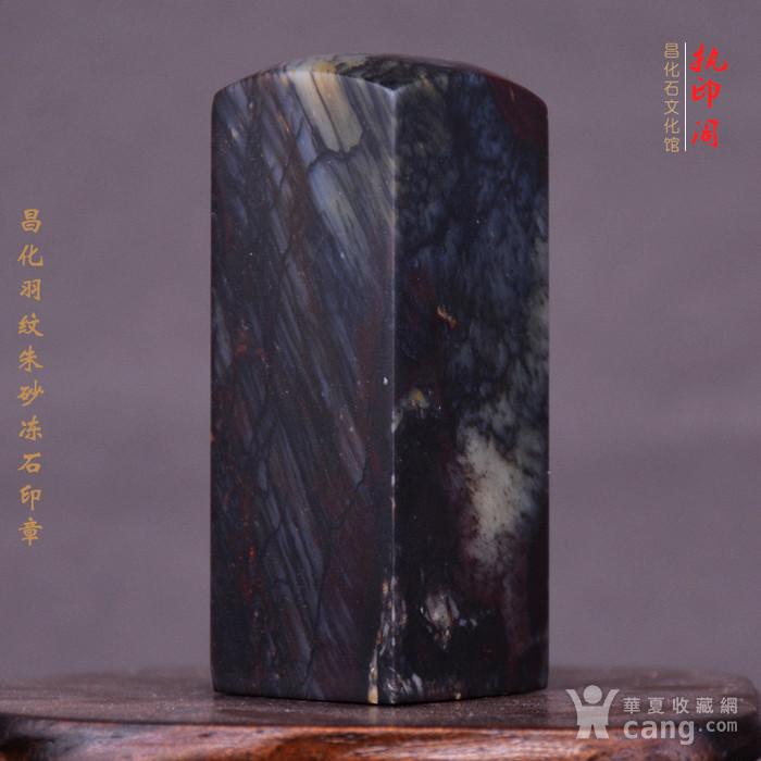 昌化羽纹朱砂冻石印章图6
