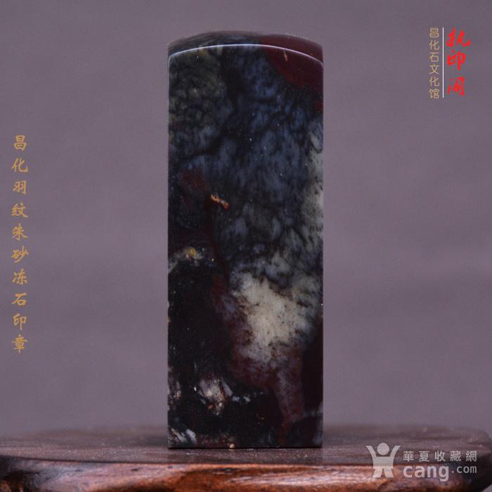 昌化羽纹朱砂冻石印章图7