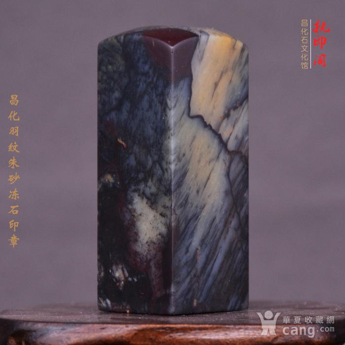 昌化羽纹朱砂冻石印章图8