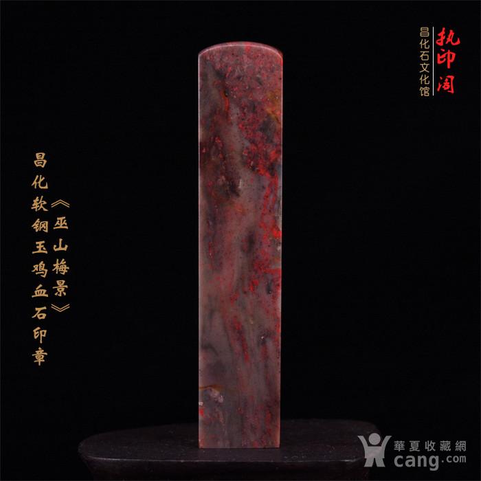 昌化软钢玉鸡血石印章《巫山梅景》图1