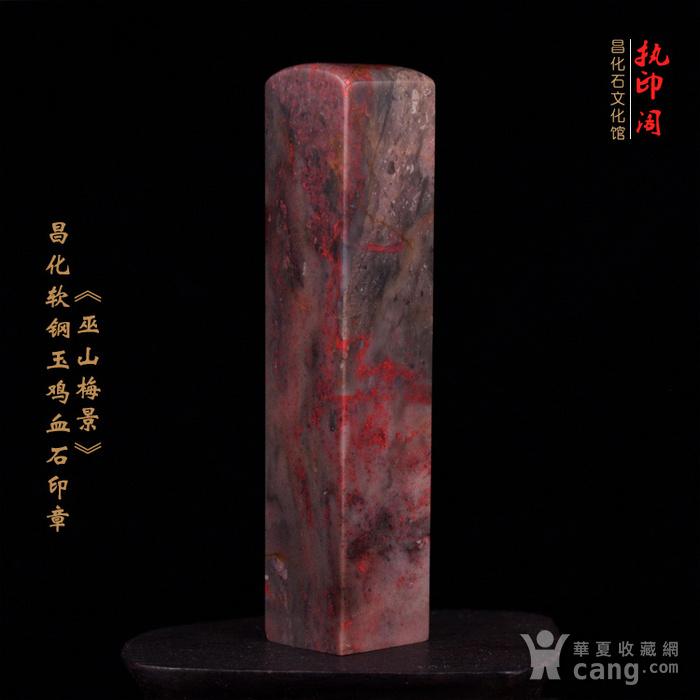 昌化软钢玉鸡血石印章《巫山梅景》图2