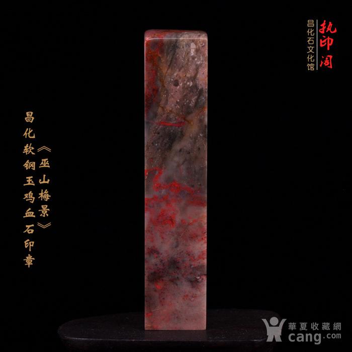 昌化软钢玉鸡血石印章《巫山梅景》图3