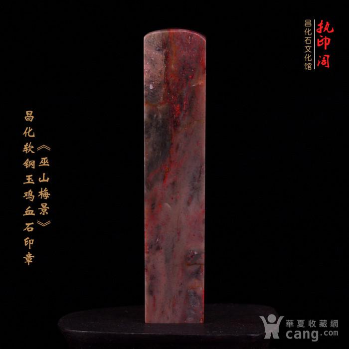 昌化软钢玉鸡血石印章《巫山梅景》图5