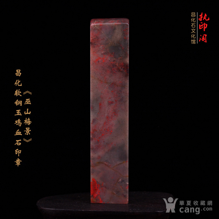 昌化软钢玉鸡血石印章《巫山梅景》图7