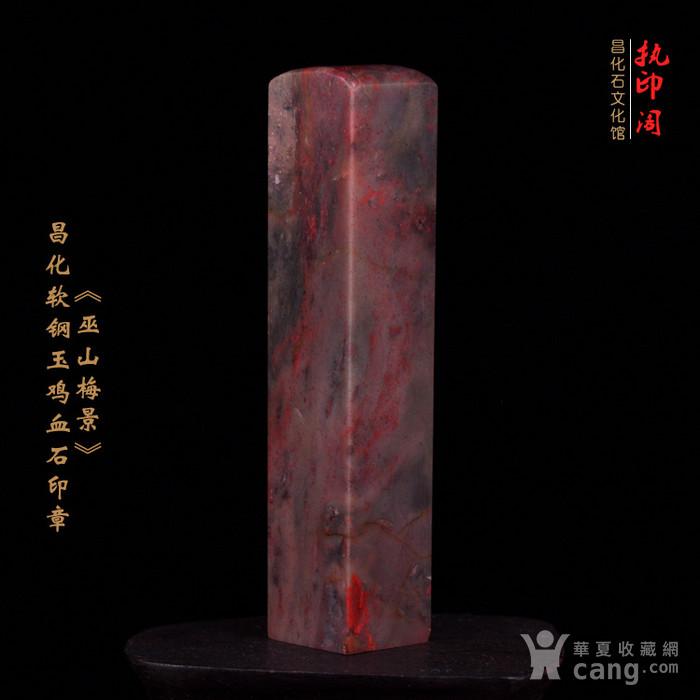 昌化软钢玉鸡血石印章《巫山梅景》图6