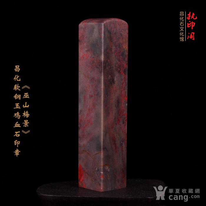 昌化软钢玉鸡血石印章《巫山梅景》图8