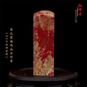 昌化紫檀刘关张鸡血石印《207老洞老料》